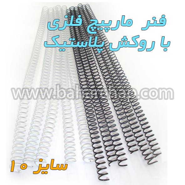 فروشگاه و خدمات اینترنتی بهارچاپ اصفهان-فنر سایز 10-