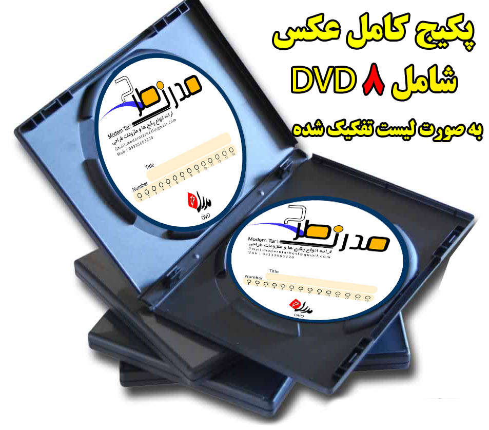 فروشگاه و خدمات اینترنتی بهارچاپ اصفهان-پکیج کامل عکس های با کیفیت -picture