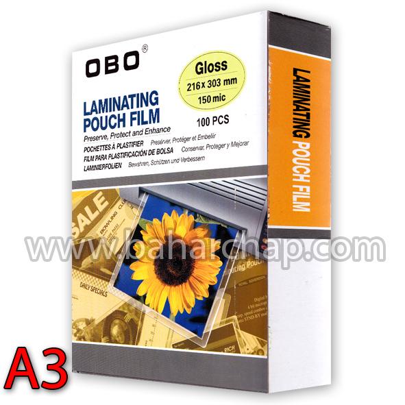 فروشگاه و خدمات اینترنتی بهارچاپ اصفهان-طلق پرس A3 اوبو 150 میکرون-OBO Laminating Pouch Film 150 mic A3