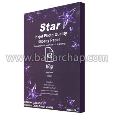 فروشگاه و خدمات اینترنتی بهارچاپ اصفهان-کاغذ 150 گرم گلاسه پیکسل یک رو A3-star inkjet photo quality glossy paper