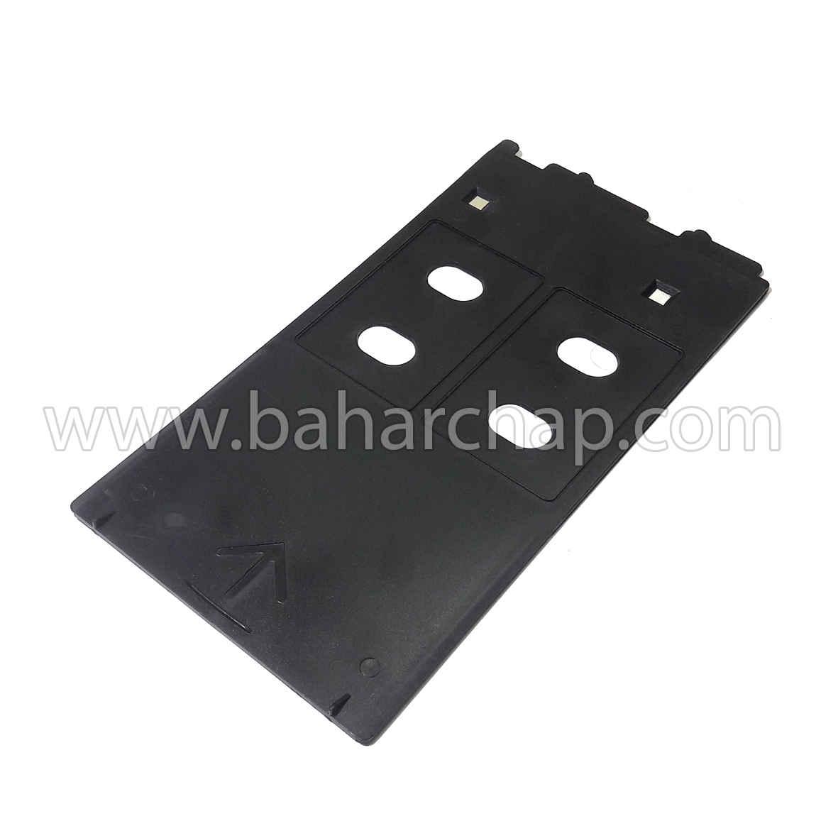 فروشگاه و خدمات اینترنتی بهارچاپ اصفهان-سینی مخصوص پرینت کارت PVC ویژه پرینترهای کانن  IP/MP/MG-PVC Card Tray for Canon IP/MP/MG Printers - Canon G Tray