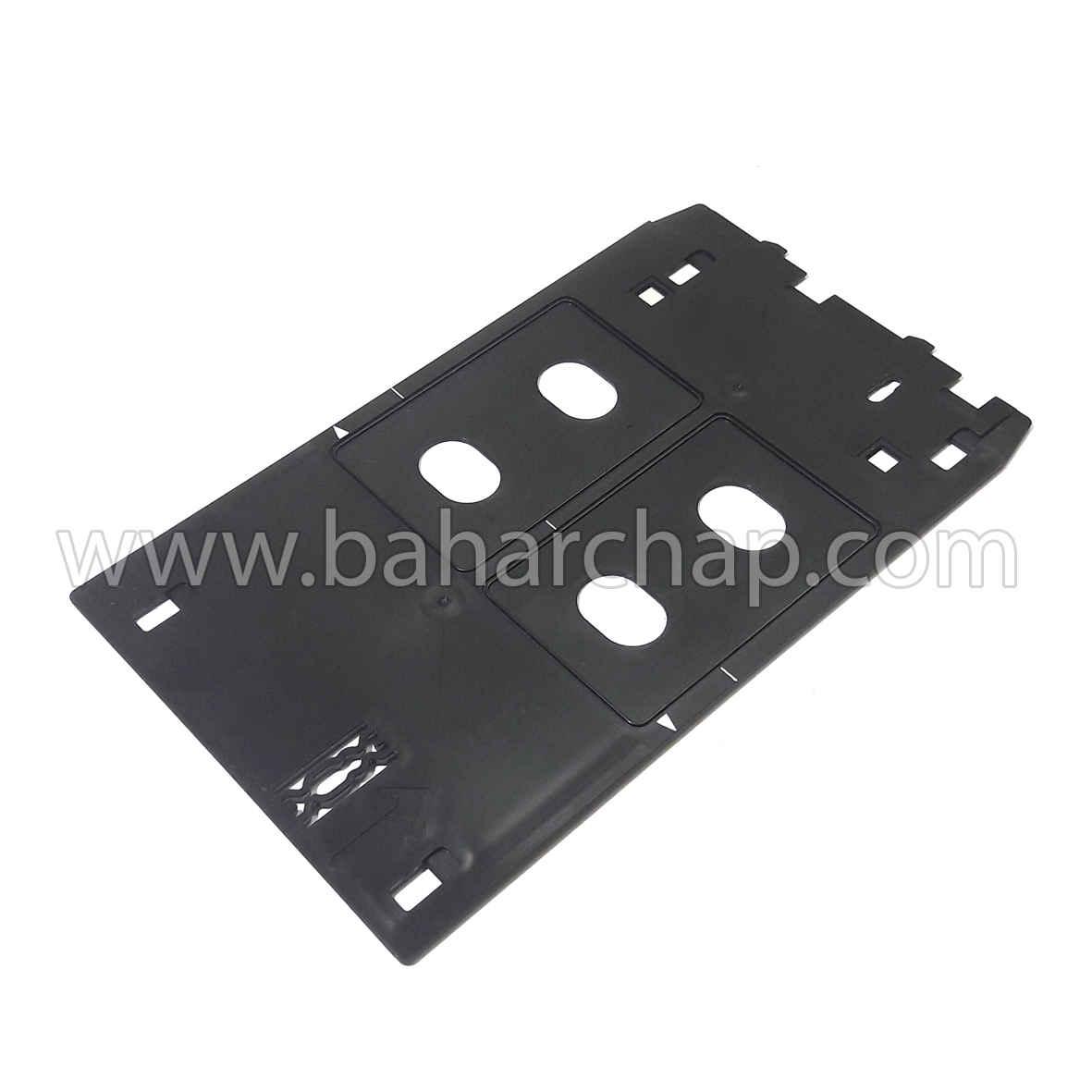 فروشگاه و خدمات اینترنتی بهارچاپ اصفهان-سینی مخصوص پرینت کارت PVC ویژه پرینترهای کان J-PVC Card Tray for Canon J Tray Printers