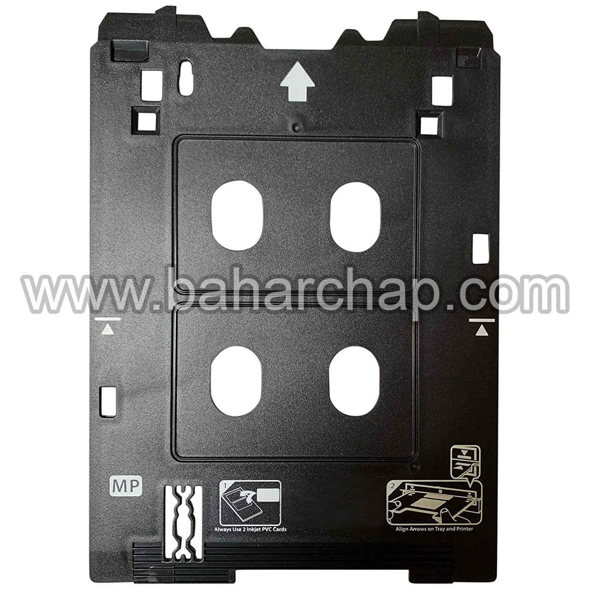 فروشگاه و خدمات اینترنتی بهارچاپ اصفهان-سینی چاپ کارت PVC ویژه پرینترهای CANON سری TS-Inkjet PVC Card Tray for Canon PIXMA TS82xx and TS95xx