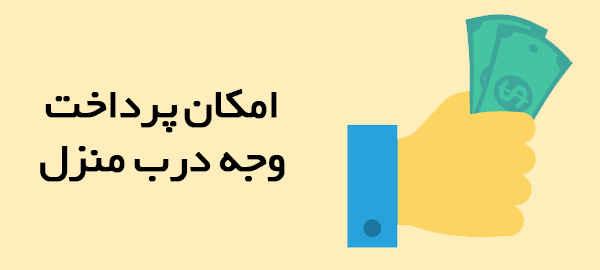 فروشگاه و خدمات اینترنتی بهارچاپ اصفهان-