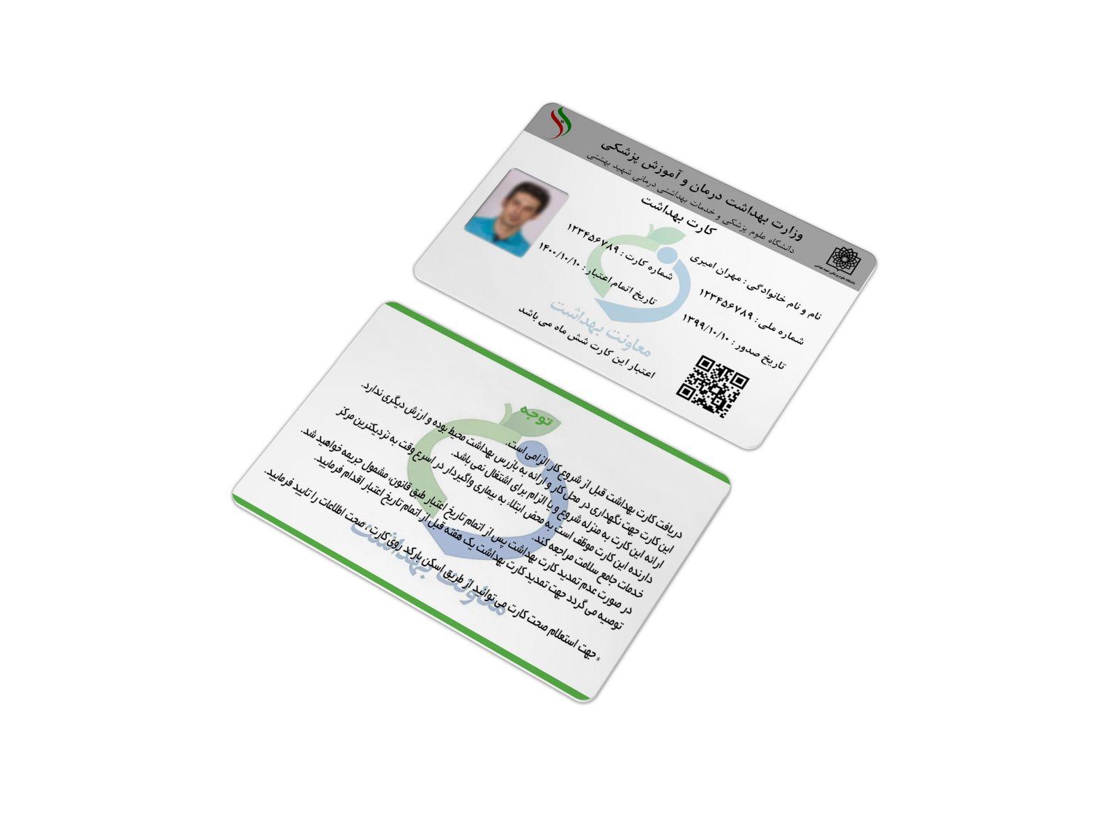 نمونه کارت بهداشت ویژه دفاتر خدمات سلامت و دفاتر پیشخوان دولت