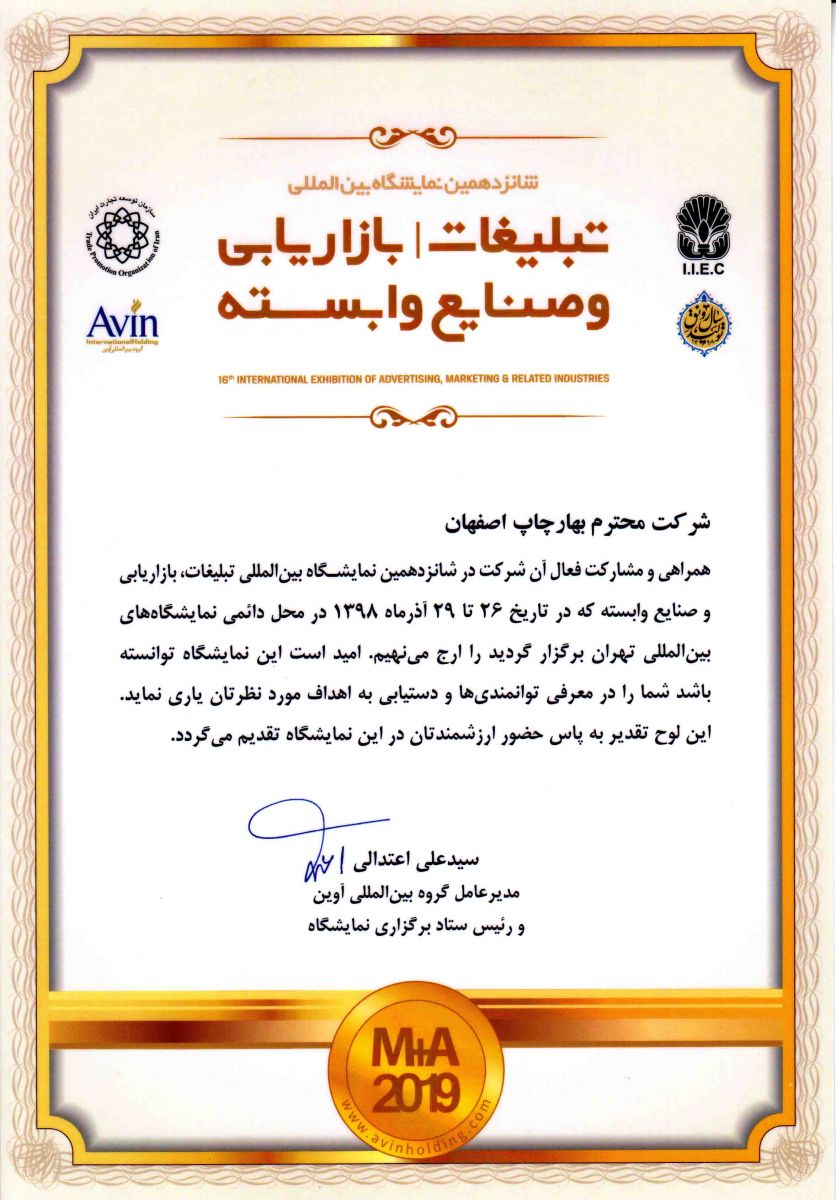 تقدیر نامه نمایشگاه تبلیغات و بازاریابی تهران از بهارچاپ اصفهان