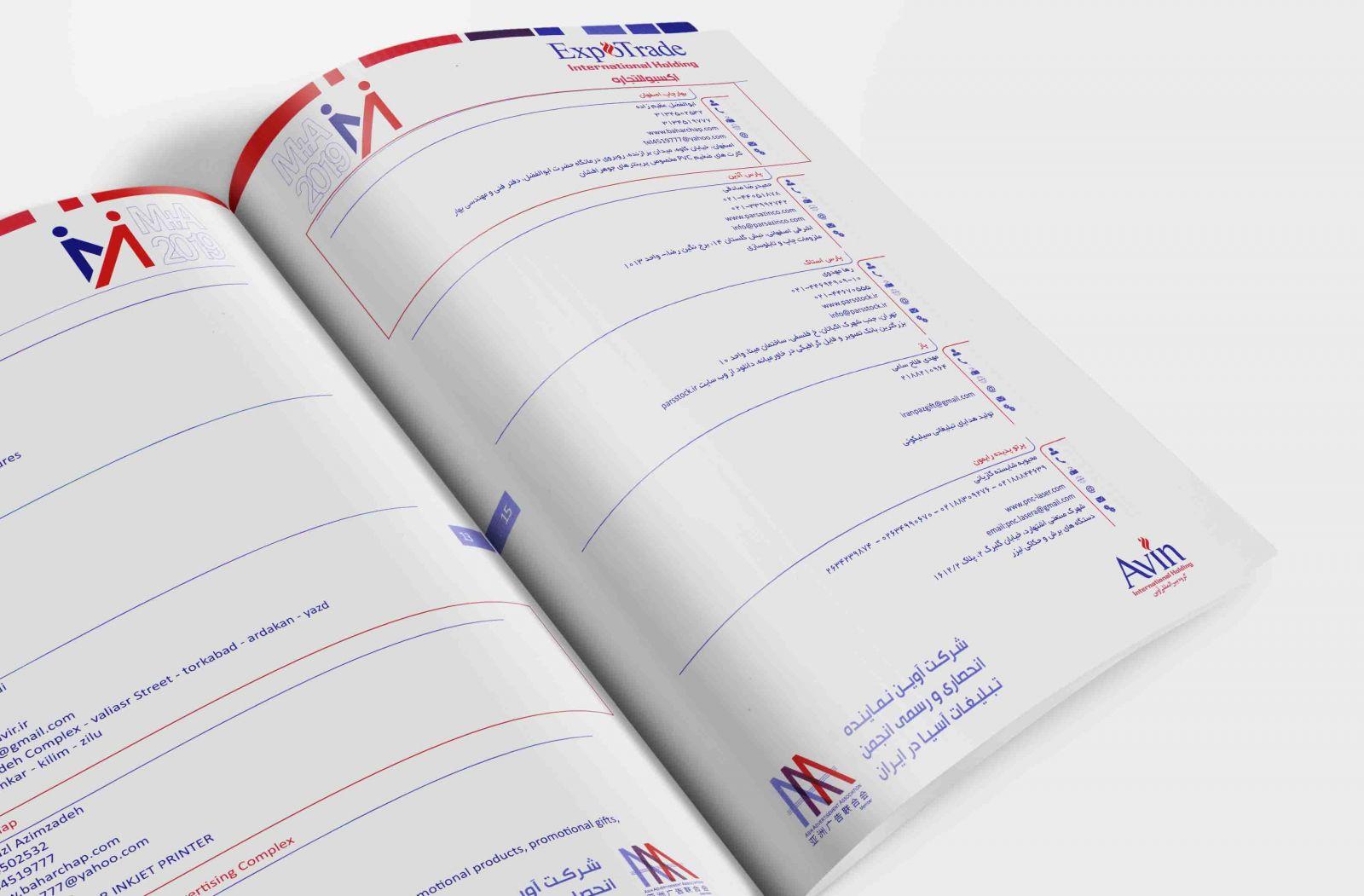 درج نام بهارچاپ در کتاب نمایشگاه بین المللی تبلیغات ، بازاریابی و صنایع وابسته تهران