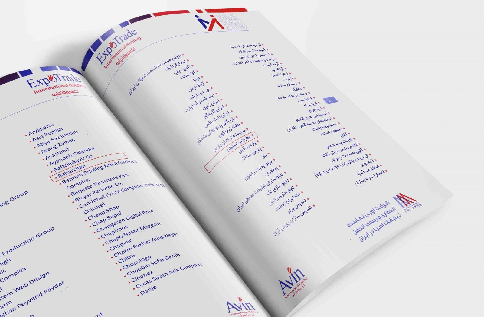چاپ اسم بهارچاپ اصفهان در کتاب رسمی نمایشگاه بین المللی تهران
