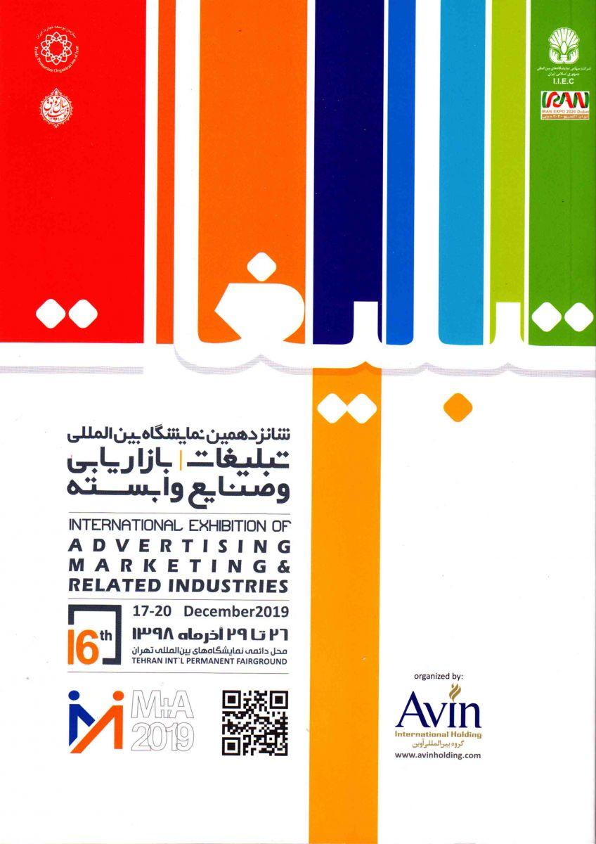 شرکت در شانزدهمین نمایشگاه تبلیغات ، بازاریابی و صنایع وابسته تهران