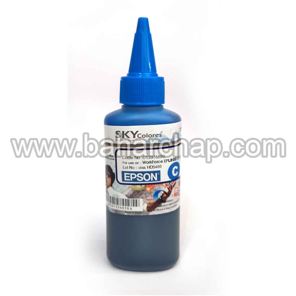 فروشگاه و خدمات اینترنتی بهارچاپ اصفهان-جوهر اسکای100cc اپسون (آبی)-SKY INK FOR EPSON 100cc (C)