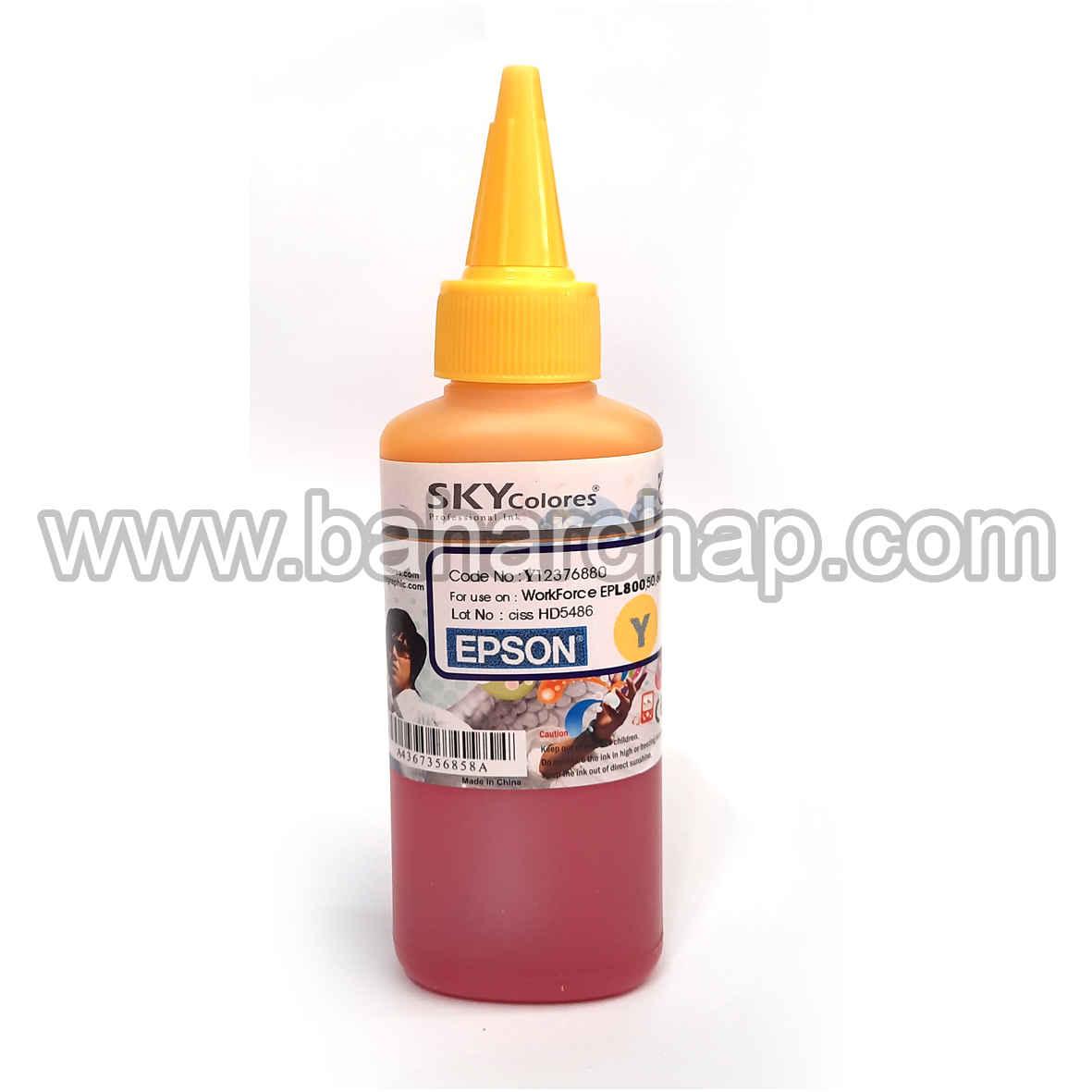 فروشگاه و خدمات اینترنتی بهارچاپ اصفهان-جوهر اسکای100cc اپسون (زرد)-SKY INK FOR EPSON 100cc (Y)