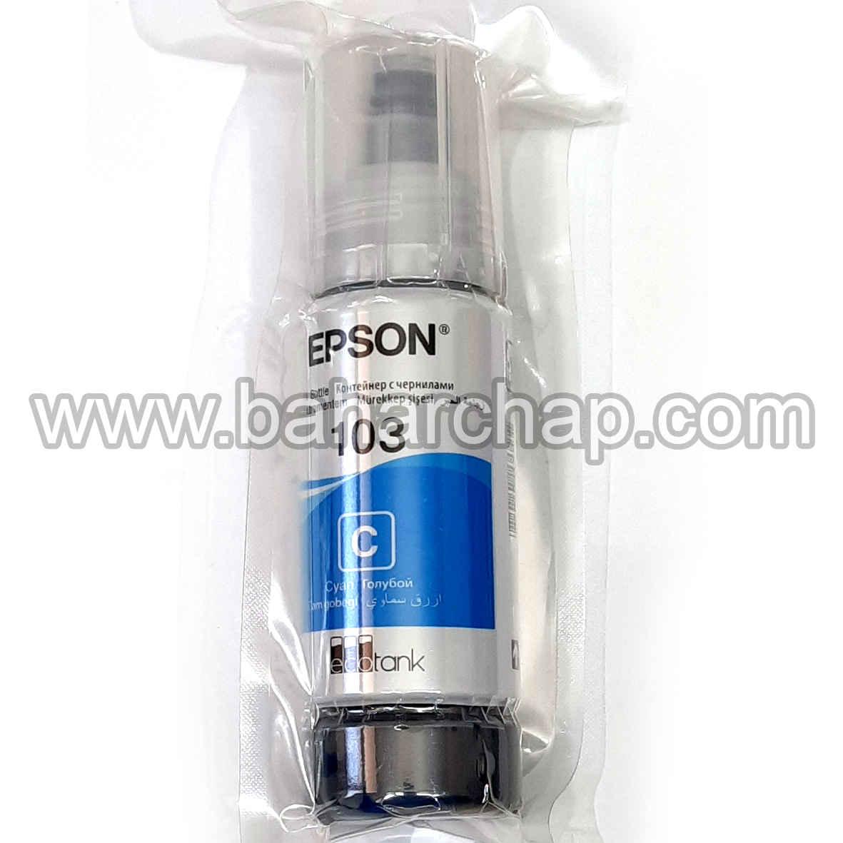 فروشگاه و خدمات اینترنتی بهارچاپ اصفهان-جوهر اصلی اپسون 4 رنگ سری L جدید (آبی)-EPSON - Original Ink CYAN