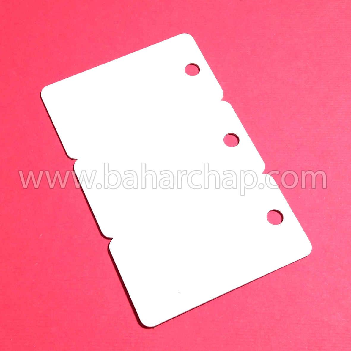 فروشگاه و خدمات اینترنتی بهارچاپ اصفهان-کارت PVC سه تکه اپسون و کانن-PVC Personnel Card 3 in 1 for Epson R260 R265 R270 R280 R290 R380 R390 RX680 T50 T60 A50 P50 L800 L801 R330