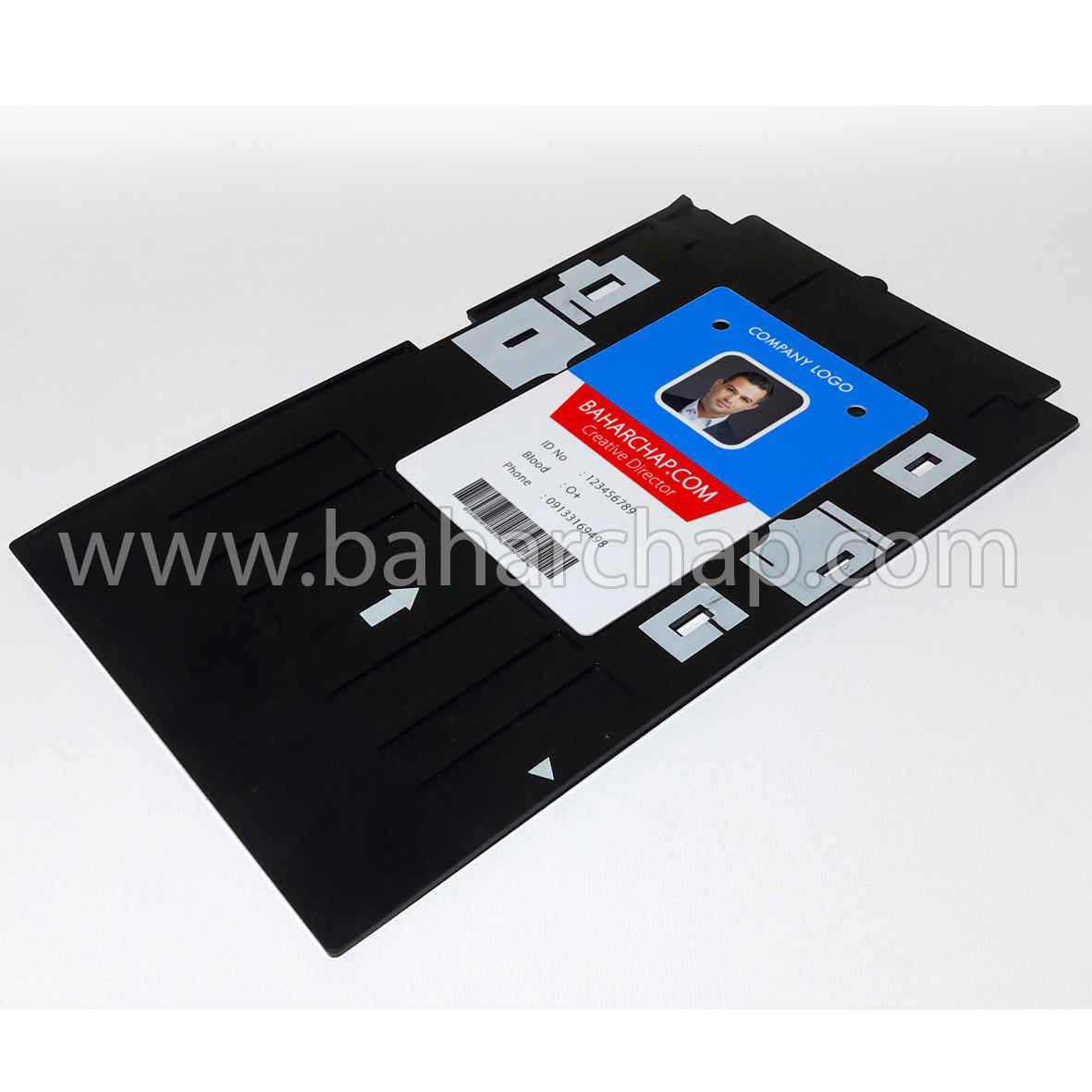 فروشگاه و خدمات اینترنتی بهارچاپ اصفهان-سینی مخصوص پرینت کارتهای  PVC پرسنلی و نمایشگاهی بزرگ-PVC Personnel Larg Card for Epson R260 R265 R270 R280 R290 R380 R390 RX680 T50 T60 A50 P50 L800 L801 R330