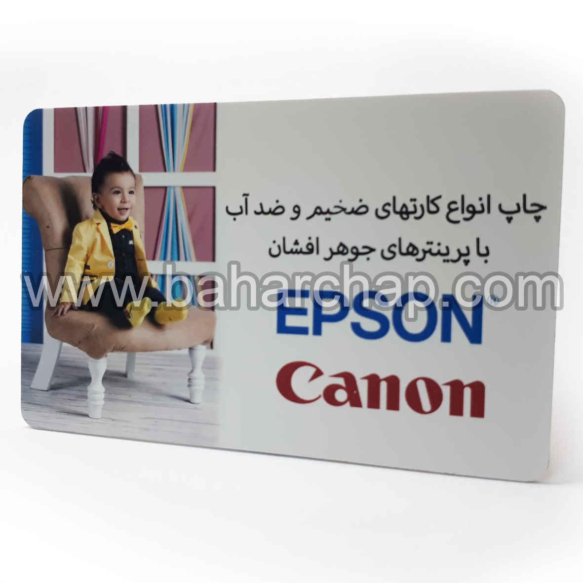 فروشگاه و خدمات اینترنتی بهارچاپ اصفهان-کارت خام PVC جوهر افشان (مات)-PVC card Matte for inkjet epson and canon printer