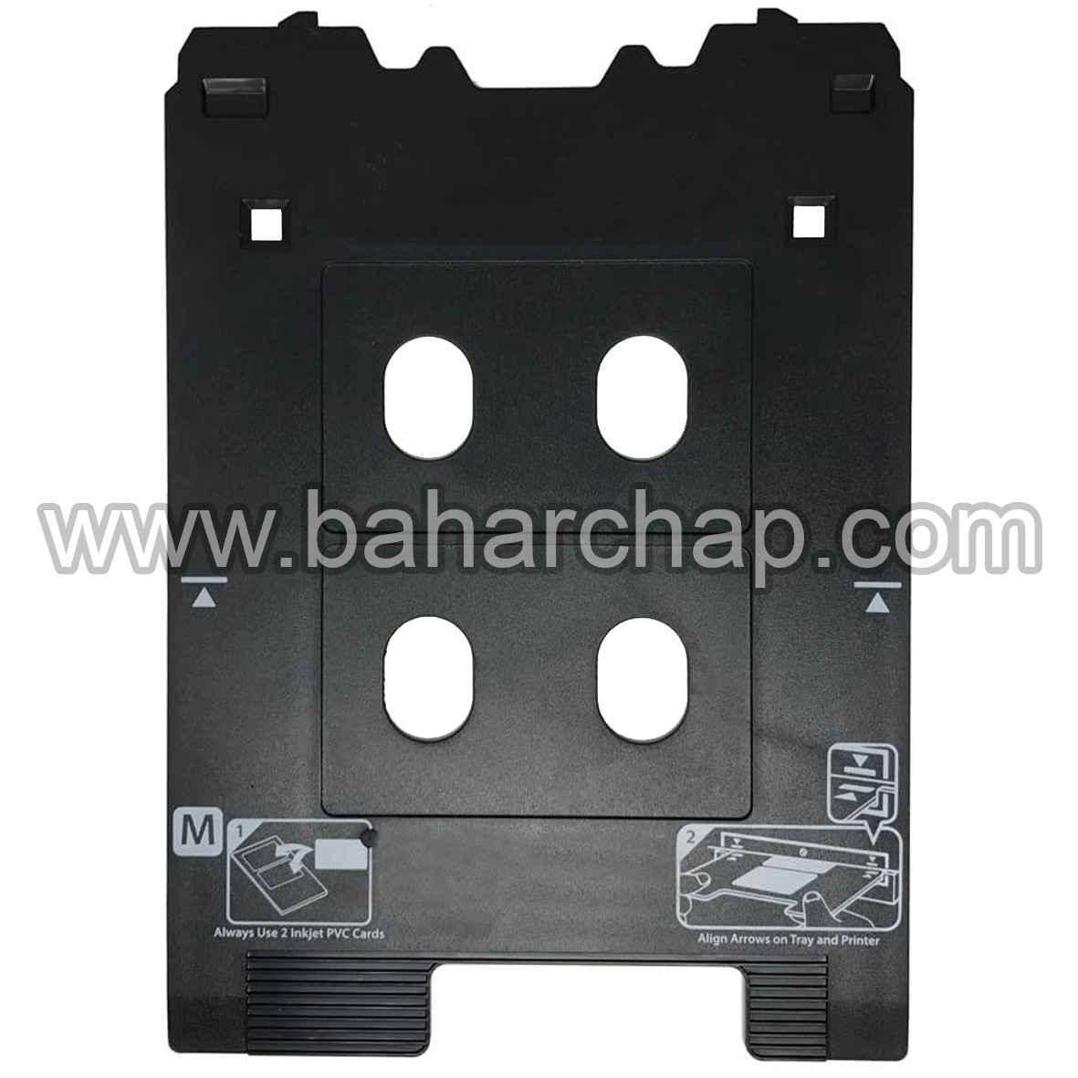 فروشگاه و خدمات اینترنتی بهارچاپ اصفهان-سینی چاپ کارت PVC ویژه پرینترهای CANON TS سری M-Inkjet PVC Card Tray for Canon PIXMA TS80,81xx and TS90,91xx