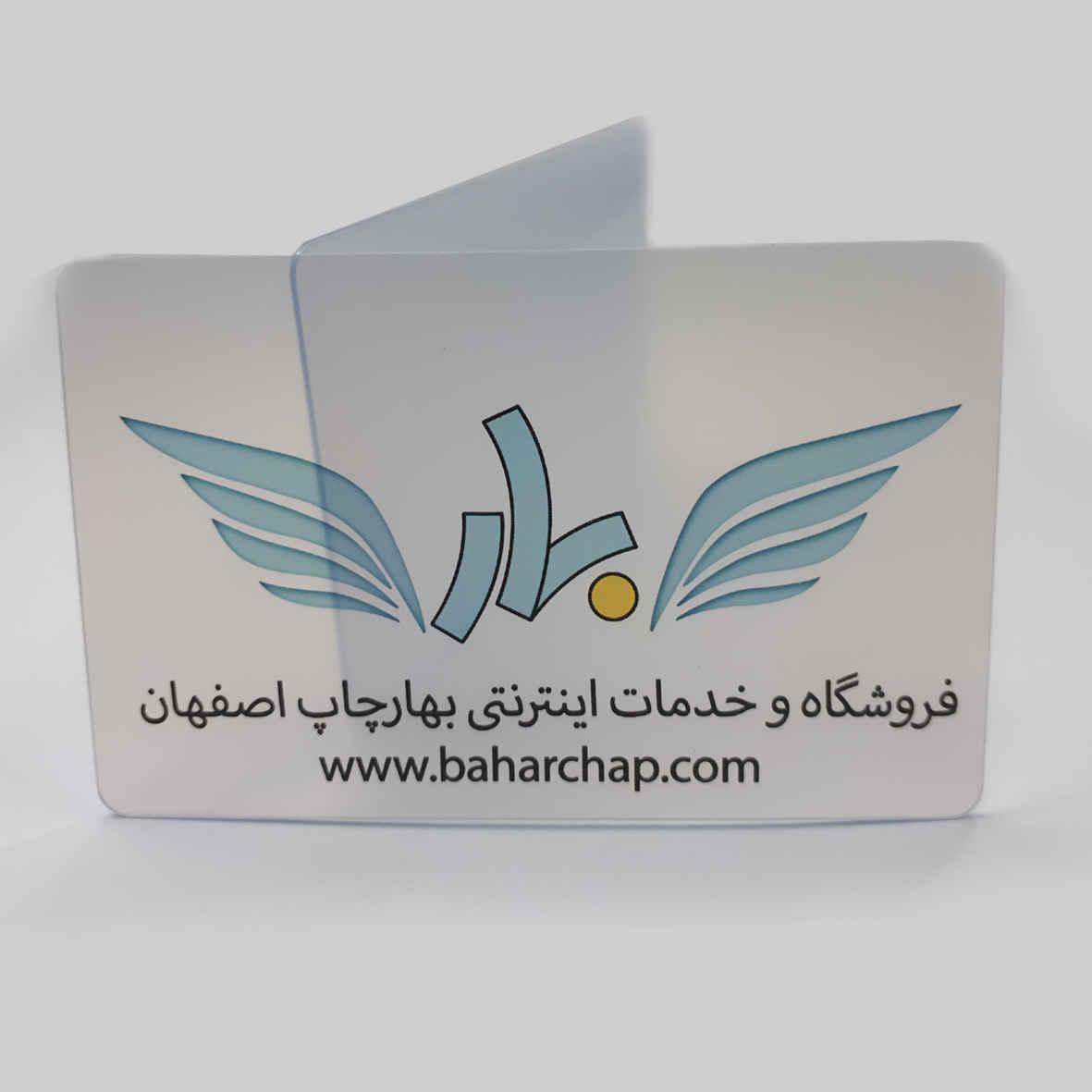 فروشگاه و خدمات اینترنتی بهارچاپ اصفهان-کارت خام PVC جوهر افشان(شفاف) -transparent pvc card inkjet