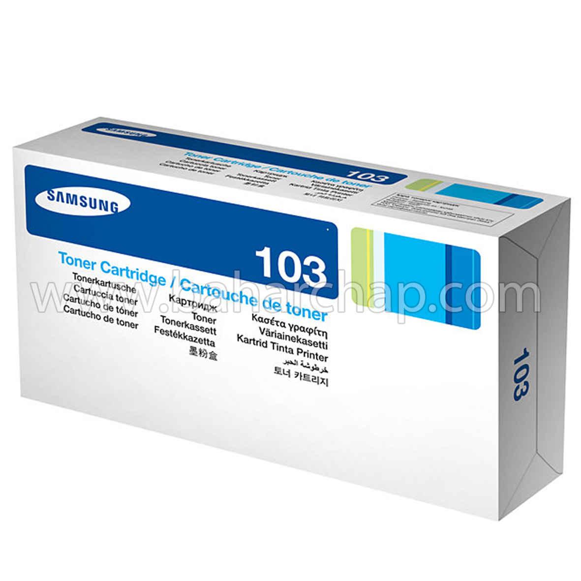 فروشگاه و خدمات اینترنتی بهارچاپ اصفهان-کارتریج103 ال سامسونگ -Samsung ML103 cartridge