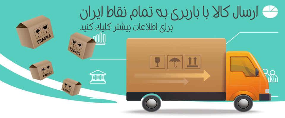 ارسال پرینتر توسط باربری فروشگاه اینترنتی بهارچاپ,ارسال قطعات چاپگر توسط فروشگاه اینترنتی بهارچاپ اصفهان