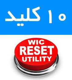 فروشگاه و خدمات اینترنتی بهارچاپ اصفهان-10 عدد کلید نرم افزار wic-10 Key WIC Reset Programs