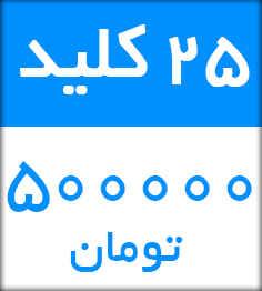 فروشگاه و خدمات اینترنتی بهارچاپ اصفهان-25 کلید نرم افزار wic -25 Key WIC Reset Programs
