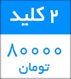 فروشگاه و خدمات اینترنتی بهارچاپ اصفهان-2 عدد کلید نرم افزار wic-2 Key WIC Reset Programs