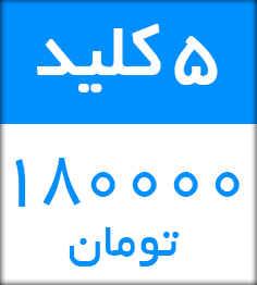 فروشگاه و خدمات اینترنتی بهارچاپ اصفهان-5 عدد کلید نرم افزار wic-5 Key WIC Reset Programs