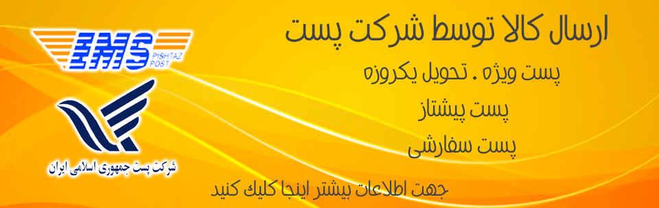 ارسال پستی بهارچاپ اصفهان,ارسال مرسولات توسط پست از دفتر بهارچاپ اصفهان,ارسال پرینتر توسط پست,ارسال کارتریج توسط پست