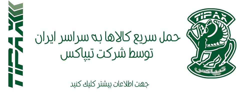 ارسال قطعات پرینتر با تیپاکس از فروشگاه و خدمات اینترتی بهارچاپ اصفهان